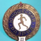 II YOUTHFUL CLASS (ATHLETICS) RUSSIAN SPORT BADGE 1940s
