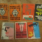 IDF Bitachon Sade Anti-rumor Propaganda Match Box Labels Israel 1950-60's~ Rare!