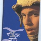 DONATION FOR BRAVE ISRAEL FIGHTERS IDF MEDAL+CERT.