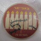 Jewish Russian Hebrew Pin ~ RARE