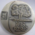 20 YEARS TO ISRAEL BNEI AKIVA SILVER MEDAL 1968