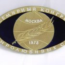 World Congress of Peaceful Forces MOSCOW 1973 Russian Badge - Large