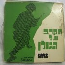 Battle for the Syrian Heights. Super 8mm original documentary film IDF Israel