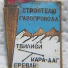 TBILISI-EREVAN GAS PIPELINE BUILDER RUSSIAN PIN 1950