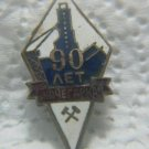 90 YEARS TO MINE KOCHEGARKA RUSSIAN ENAMEL BADGE 1958