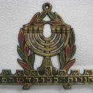 LAURELS BRASS HANUKKAH MENORAH by HEN-HOLON ISRAEL
