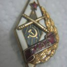 GORKI SCHOOL OF ANTIAIRCRAFT ARTILLERY Russian Badge