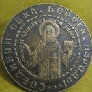Saint Alexius Eastern Christian Russian Brass Medal