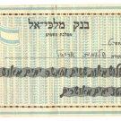 """""""MALKEI EL"""" BANK CHEQUE OF 365 HAPPY DAYS ISRAEL 1950'S"""