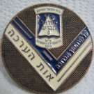 Kol Israel Haverim High School, Haifa, Israel Medal