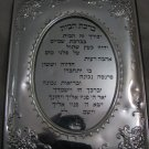 Birkat HaBayit Blessing for the Home 925 Silver