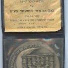 UNITED MIZRAHI BANK ANNIVERSARY 999 SILVER MEDAL ISRAEL  96.4g ~ SCARCE