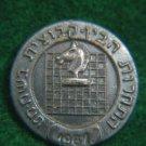 Israel chess team championship 1961 HAPOEL silver pin