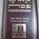 Judaica Passover Haggadah for Elisha Towers Israel