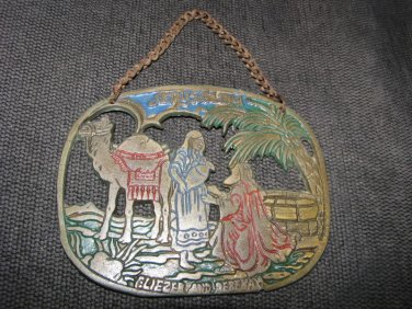 JERUSALEM. ELIEZER AND REBEKAH Brass Wall decor Israel