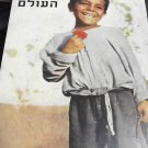 CHILDREN OF MANY LANDS* 120 PHOTO BOOK* 1967* ISRAEL