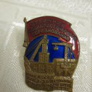 RUSSIAN SOCIALIST COMPETITION MINISTRY OF CONSTRUCTION OF COAL INDUSTRY BADGE