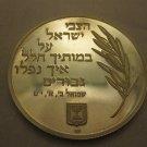 ISRAEL 999 SILVER MEDAL IN MEMORY OF FALLEN SOLDIERS