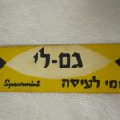 RARE VINTAGE 50s 60s ISRAEL CHEWING GUM WRAPPER UNELA PAM PAM GUM-LI SPEARMINT