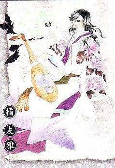 Harukanaru Toki no Naka de SP Rare Card #25 - Tomomasa