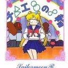 Sailor Moon R Hero 1 Regular Card #108