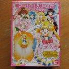 Sailor Moon Super S World Gashapon Figure - Sailor Venus
