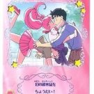 Sailor Moon S World 1 Carddass EX1 Regular Card - N33