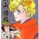 Harukanaru Toki no Naka de Maihitoyo Foil Card #131