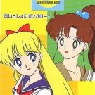 Sailor Moon R Pull Pack PP 5 Regular Card #253