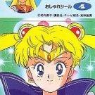 Sailor Moon R Nissui Seal Regular Card #4 Moon