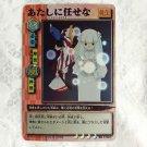 Inu Yasha Inuyasha Japanese TCG CCG Card - B0-178 Holographic Foil Kagara Hana