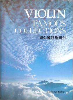 Violin Famous Collections (Korean)
