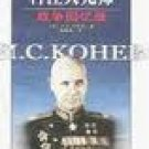 KONEV MARSHAL WAR MEMOIRS OF FAMOUS GENERALS OF WORLD WAR II FOREIGN(CHINESE EDITION)