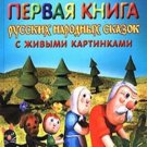 My first book Russian folk tales with live pictures
