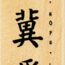 Faith Characters Asian Script N089 new Stampendous Rubber Stamp
