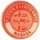 (I.B) Egypt Postal : Inter-Postal Seal (Magaga)