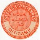 (I.B) Egypt Postal : Inter-Postal Seal (Mit-Gamr)