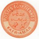 (I.B) Egypt Postal : Inter-Postal Seal (Kafr-Amar)