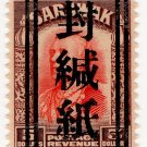 (I.B) Sarawak Revenue : Japan Censor Seal Overprint $5