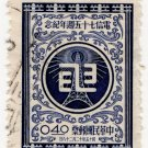 (I.B) Taiwan Telegraphs : Message Stamp 40c