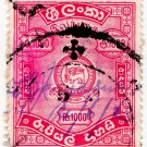 (I.B) Ceylon Revenue : Duty Stamp 1000R