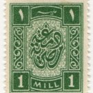 (I.B) Egypt Revenue : Duty Stamp 1m