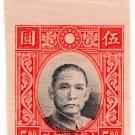 (I.B) China Postal : Imperial Post $5 (die proof)