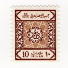 (I.B) Egypt Revenue : Duty Stamp 10m