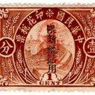 (I.B) China Revenue : Great Wall 1c (overprint)