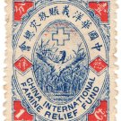 (I.B) China Cinderella : Famine Relief 1c