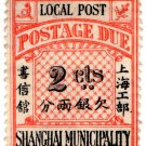 (I.B) China Local Post : Shanghai Local Post 2c (Postage Due)