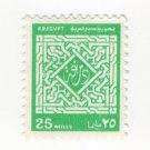 (I.B) Egypt Revenue : Duty Stamp 25m