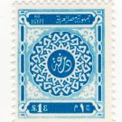(I.B) Egypt Revenue : Duty Stamp £1