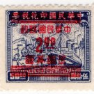 (I.B) China Revenue : Customs $2 overprint